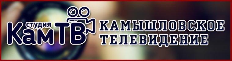 Студия Камышловского телевидения «КамТВ»