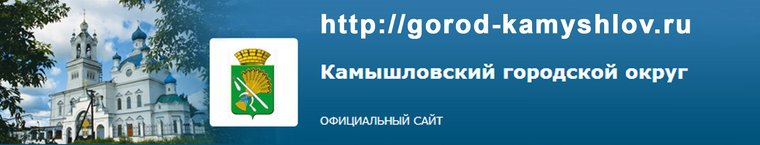 Камышловский городской округ